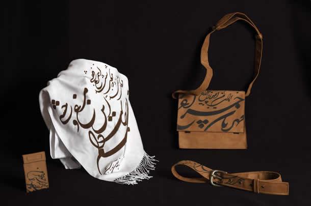 Juego de bolsa, cinturón y estuche para celular elaborado por Parshe, grupo de jóvenes artistas, Teherán, Irán 2010